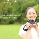 たった1日でカメラ撮影基礎がわかる!【パパママカメラマン講座】#2