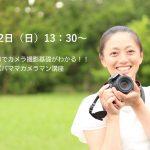 たった1日でカメラ撮影基礎がわかる!【パパママカメラマン講座】#3