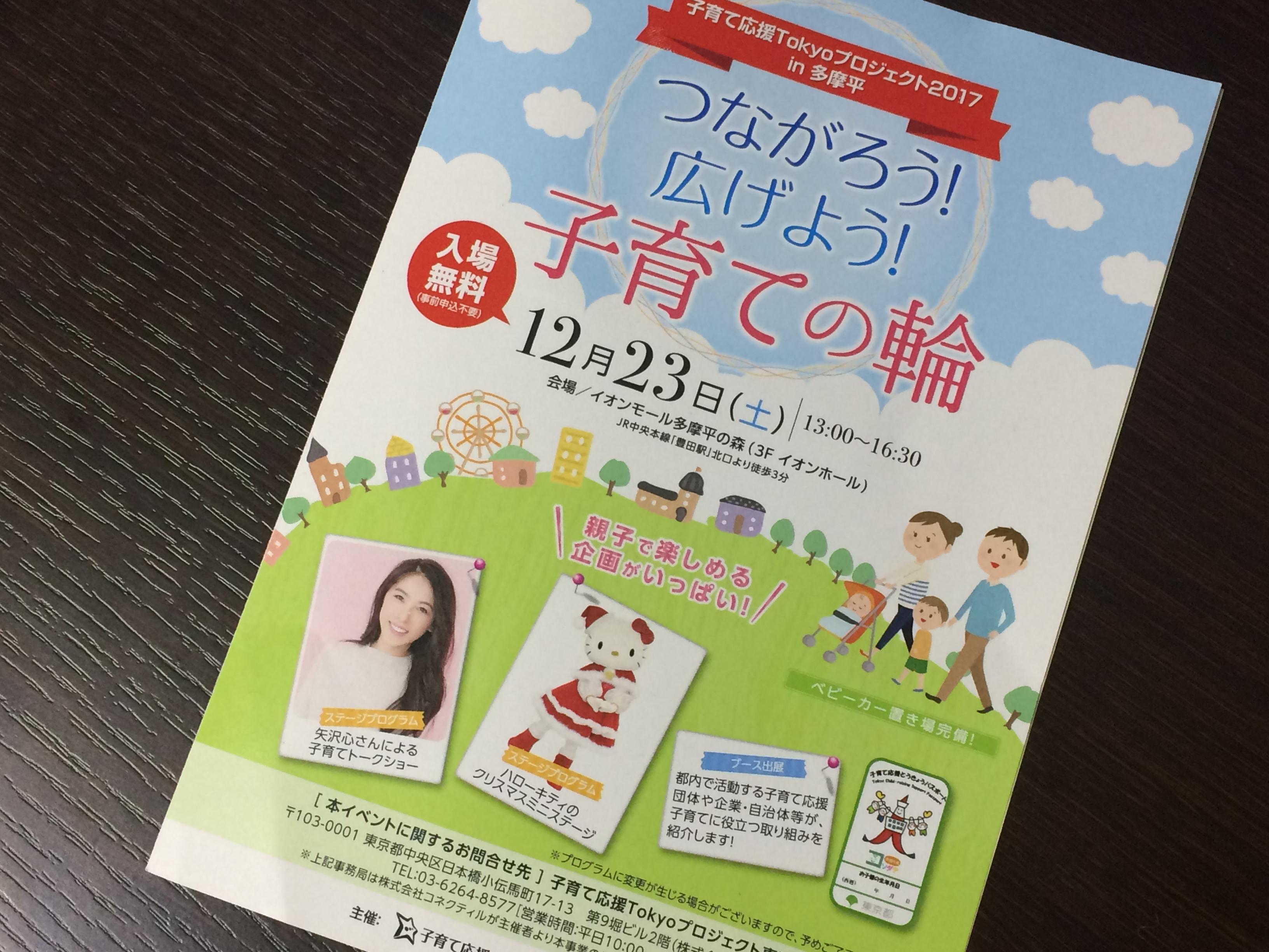 子育て応援Tokyoプロジェクト2017