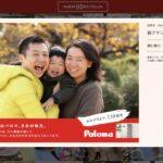 パロマさま110周年プロジェクト第5回フォトコンテスト「その笑顔にありがとう」に協会フォトグラファー2人が入選しました!